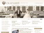 Лимузины на свадьбу в Москве недорого – заказ лимузина свадебного в аренду от компании Скарабей, пр