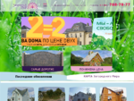 Купить или продать жилой дом, дачу или коттедж в Подмосковье недорого в АН Загородный мир – лучшие