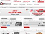 Шины диски, летние шины от ШИНСЕРВИС Москва и область - шины Bridgestone, Michelin, Kumho, Dunlo