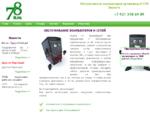 78IT-Абонентское обслуживание компьютеров и сетей - Санкт-Петербург