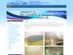 Натяжные потолки, сплит системы, кондиционеры, водонагреватели, люстры - Компания Седьмое небо