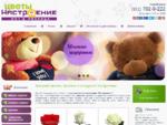 Интернет-магазин живых цветов Настроение и цветочный магазин в СПб