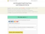 90rub. ru | Регистрация доменов RU и РФ от 90 рублей.