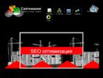Сайт под ключ. Веб-дизайн, сопровождение, раскрутка сайта