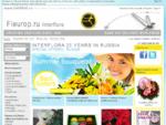 Fleurop. ru Международная служба доставки цветов, купить заказать букет цветы, заказ цветов букето