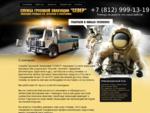 Служба Грузовой Эвакуации СЕВЕР - эвакуации грузовых ам, автобусов и спец. техники