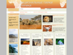 Национальные парки Африки - туристические маршруты, африканские заповедники, зоопарки, сафари в .