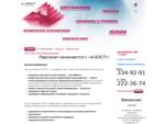 «А-БЭСТ» - Группа Компаний