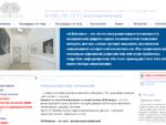 А Клиника - Американская клиника эстетической медицины, косметологии и дерматологии. Центр эстетич