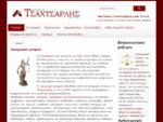 ΔΙΚΗΓΟΡΙΚΟ ΓΡΑΦΕΙΟ ΑΝΤΩΝΙΟΣ ΤΣΑΧΤΣΑΡΛΗΣ, ΑΘΗΝΑ, LAW OFFICE A. TSAHTSARLIS, ATHENS, GREECE