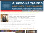 Δικηγορικό γραφείο Αριστείδης Τριανταφύλλου στη Θεσσαλονίκη | Επικυρωμένες μεταφράσεις από τον ..