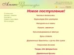 Швейная фурнитура и товары для рукоделия оптом в Новосибирске Альянс-фурнитура