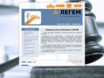 Юридическая компания А-ЛЕГЕМ Иркутск, юридические услуги в Иркутске, юридическая консультация Ирку