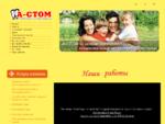 А-СТОМ - стоматологическая клиника | Cтоматология в Благовещенске, стоматологическая клиника, леч