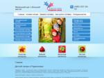 Детский лагерь в Подмосковье. Творческие лагеря отдыха для детей