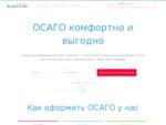 Cтрахование ОСАГОТО - СПб