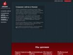 Создание сайтов в Казани. Заказать создание сайта, разработку
