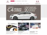 Citroen в Москве – купить Ситроен в автосалоне официального дилера Citroen – ААРОН АВТО цены, ...