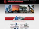 Компания «АБ Сервис» — Продажа асфальтобетонных и асфальтных заводов, бетонных заводов и дорожно-ст
