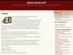 АБАК-КОНСАЛТ