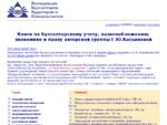 Официальный сайт Касьяновой Г. Ю. Заказ книг on-line по ценам издательства АБАК. Практические реко