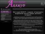 Веб-студия Абажур | Создание и продвижение сайтов в Самаре
