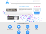 АБАК (Казань) - профессиональный системный интегратор