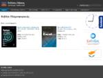 Βιβλία Πληροφορικής - Εκδόσεις Άβακας