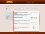Юридическая компания Абава