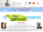 Натуральные витамины и минеральные комплексы компании Vision