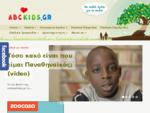 Abc Kids - Άρθρα για Παιδιά και Γονείς με Αγάπη