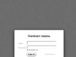 Книжная гавань - книги и учебники в Санкт-Петербурге