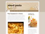 About Pasta - Περιήγηση στον κόσμο των ζυμαρικών