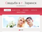 Свадьба в г. Заринск Фотосъемка Видеосъемка Тамада Диджей - Главная