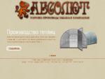 ТПК Абсолют - Теплицы, металлоконструкции, профлист