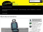 αξεσουάρ αυτοκινήτου - accessories-eshop. gr