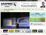Αχαρνές Νέα - Όλες οι ειδήσεις για το δήμο Αχαρνών
