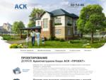Архитектурно-строительное бюро АСК «ПРОЕКТ». Проектные организации Калининграда