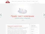 Подушки и одеяла оптом. Екатеринбург