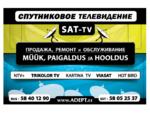 Sat tv digi TV GSM valve
