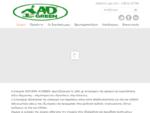 Αντλίες Θερμότητας Λέβητες πελλετ Καυστήρες Bιομάζας Σόμπες pellet adgreen