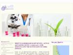 Μικροβιολογικό εργαστήριο Αμφιλοχία | α Διάγνωση – Μπριόλα Έλενα