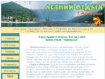 Отдых в Абхазии   Гостиницы в Гаграх   Мини-отель На Приморской
