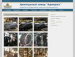 Адмирал - Днепропетровский арматурный завод