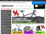 Интернет-магазин товаров для спорта, отдыха и туризма спортивного магазина Адреналин Красноярск