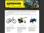 Велосипеды в Брянске, мотоблоки, спортивные товары, запчасти для велосипедов - Магазин Адреналин