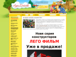 Lego | Продажа игрушек Лего | Интернет магазин игрушек Адрес Детство