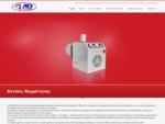 Αντλίες Θερμότητας - Λέβητες Πελλετ - Καυστήρες Πελλετ ADTherm