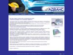 Официальный сайт строительной компании АДВАНС