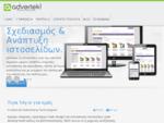 advertek | Υπηρεσίες Διαδικτύου | Κατασκευή Ιστοσελίδων Καλαμάτα, Μεσσηνία.